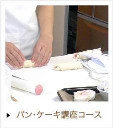 パン・ケーキ講座コース
