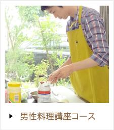男性料理講座コース